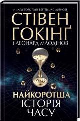 Naykorotsh's book _stor_ya to hour