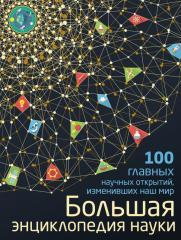 Книга Большая энциклопедия науки. 100 главных научных открытий