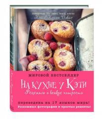 Книга На кухне у Кэти. Рецепты и всякие хитрости
