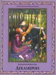 Книга Декамерон. Избранные новеллы
