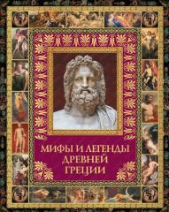 Книга Мифы и легенды Древней Греции