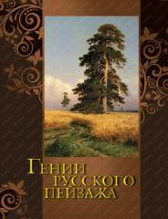 Книга Гении русского пейзажа
