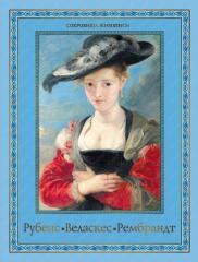 Книга Рубенс, Веласкес, Рембрандт. Гении эпохи барокко