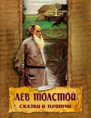 Книга Сказки и притчи