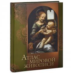 Книга Атлас мировой живописи