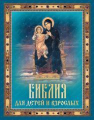Книга Библия для детей и взрослых