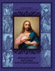 Книга Библейские мотивы в русской поэзии