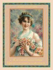 Книга ...Как свежи были розы. Цветы в поэзии и искусстве