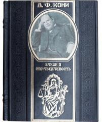 Книга Закон и справедливость