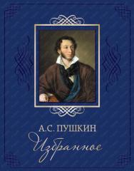 Книга А. С. Пушкин. Избранное (подарочное издание)