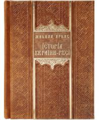 Книга Історія України-Руси (Argilla Rossa)