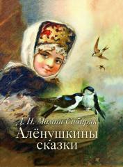 Книга Аленушкины сказки