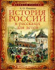 Книга История России в рассказах для детей.