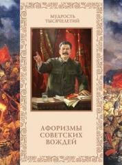 Книга Афоризмы советских вождей