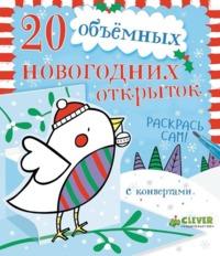 Книга 20 объемных новогодних открыток с конвертами