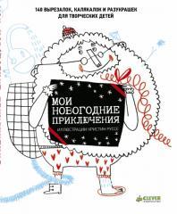 Книга Мои новогодние приключения