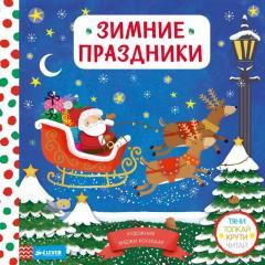 Книга Зимние праздники