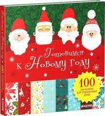 Книга Готовимся к Новому году. 100 заготовок для украшения дома
