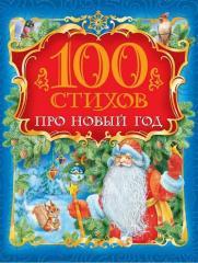 Книга 100 стихов про Новый год