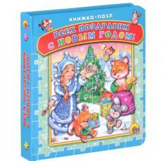 Книга Всех поздравим с Новым Годом!