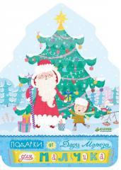 Книга Подарки от Деда Мороза для мальчика
