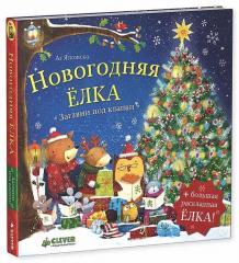 Книга Новогодняя елка