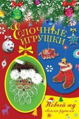 Книга Елочные игрушки