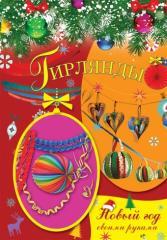 Книга Гирлянды