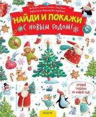 Книга С Новым годом! Найди и покажи
