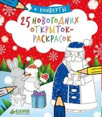 Книга 25 новогодних открыток-раскрасок