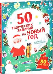 Книга 50 творческих заданий на Новый год