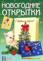 Книга Новогодние открытки. Новогодняя мастерская