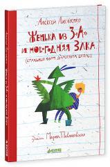 """Книга Женька из 3 """"А"""" и новогодняя Злка"""