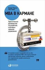 Книга MBA в кармане. Практическое руководство по развитию ключевых навыков управления