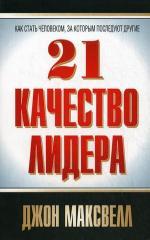 Книга 21 качество лидера