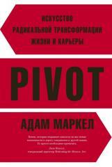 Книга PIVOT. Искусство радикальной трансформа