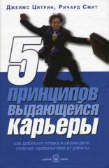 Книга 5 ПРИНЦИПОВ ВЫДАЮЩЕЙСЯ КАРЬЕРЫ