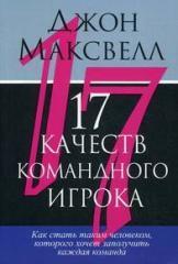 Книга 17 качеств командного игрока