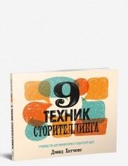 Книга 9 техник сторителлинга