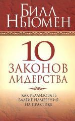 Книга 10 законов лидерства