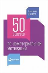 Книга 50 советов по нематериальной мотивации