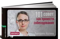 Книга 101 совет как провести собеседование