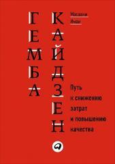 Книга Гемба кайдзен: Путь к снижению затрат и