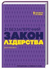 Книга 21 беззаперечний закон лідерства