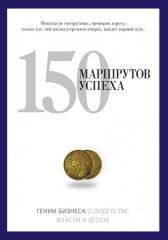 Книга 150 маршрутов успеха