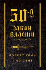 Книга 50-й закон власти