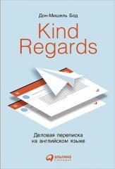 Книга Kind Regards. Деловая переписка на английском языке