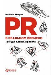 Книга PR в реальном времени. Тренды. Кейсы. Правила