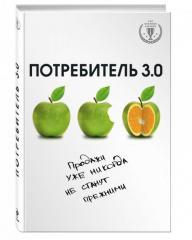 Книга Потребитель 3.0: продажи уже никогда...