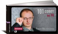 Книга 101 совет по PR